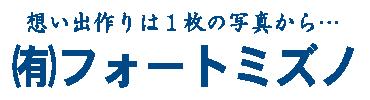 フォートミズノ|岐阜県羽島郡笠松町の写真館
